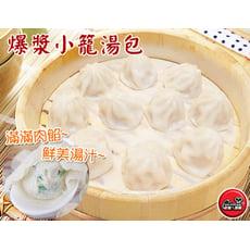 【老爸ㄟ廚房】爆漿小籠湯包(250g±5%/10顆/包)
