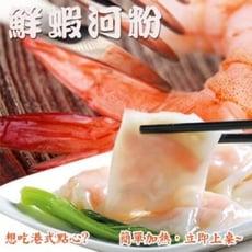 【老爸ㄟ廚房】港點首選-鮮甜鮮蝦河粉