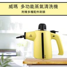 鳳凰購物 威瑪八合一萬用高溫消毒殺菌多功能蒸氣清洗機