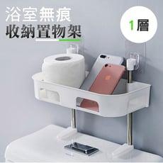 收納層架置物架 無痕多功能廚房衛浴置物架【一層】