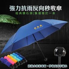 【三隻小熊】黑膠鑽石防潑水反向晴雨傘