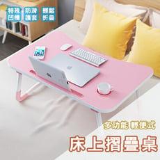 【網狐家居】多功能輕便式床上摺疊桌(六款任選)