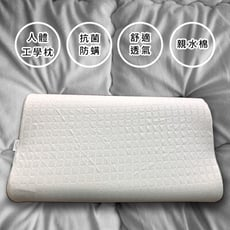 KingJET 【親水棉天絲人體工學枕】記憶枕/天絲/人體工學/舒適/不易變形/彈性佳/抗菌防螨