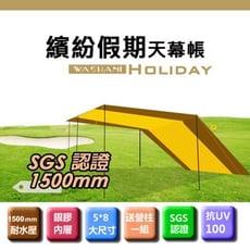 WASHAMl-(500X800)超大型銀膠防水天幕帳 炊事帳(12孔)