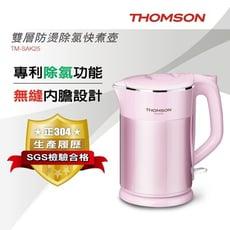 THOMSON 雙層防燙除氯1.5L快煮壺 TM-SAK25