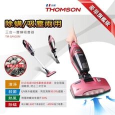 法國THOMSON 三合一塵蹣吸塵器超豪華旗艦版(TM-SAV25M)