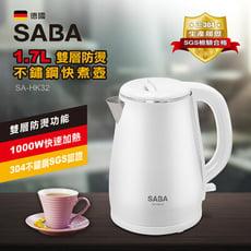 SABA 1.7L 雙層防燙不鏽鋼快煮壺 SA-HK32