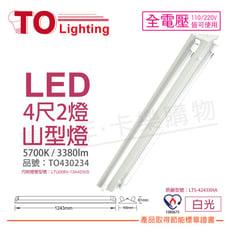 【TOA東亞】LTS-4243XHA LED 13W 4呎 2燈 5700K 白光 全電壓 山型燈