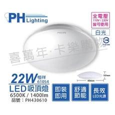 【PHILIPS飛利浦】LED 61054 恒祥 22W 6500K 白光 全電壓 吸頂燈