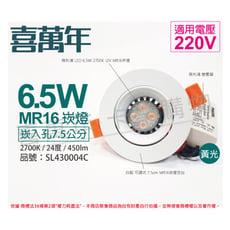 【喜萬年】LED 6.5W 2700K 黃光 220V 白殼 可調式 7.5cm 崁燈(飛利浦光源)
