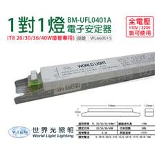 【WORLD LIGHT世界光】BM-UFL0401A T8 18/20/36/40W 1燈 安定器