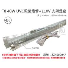 【日本三共SANKYO】TUV UVC 40W T8殺菌燈管 110V 4尺 層板燈組(附燈管)