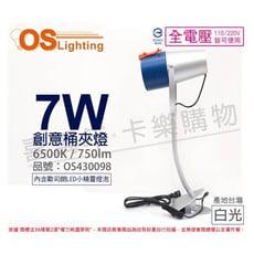 【OSRAM歐司朗】LED 7W 865 白光 E27 全電壓 BUSKY 創意筒夾燈 檯燈