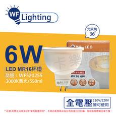 【舞光】LED 6W 3000K 黃光 全電壓 36度 MR16 杯燈 免變壓器