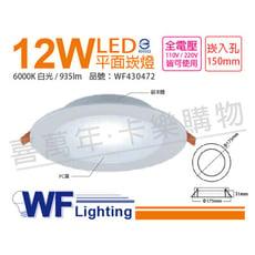 【舞光】LED 12W 6000K 白光 全電壓 15cm 平板 崁燈