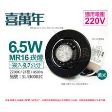 【喜萬年】LED 6.5W 2700K 黃光 220V 黑殼 可調式 7cm 崁燈(飛利浦光源)