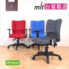 《DFhouse》新兒童3D立體坐墊成長椅 電腦椅 課桌椅 人體工學 台灣製造 免組裝.