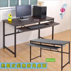 《DFhouse》艾力克多功能電腦桌-2色  120CM寬大桌面 書桌 電腦桌 辦公桌 會議桌