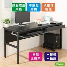 《DFhouse》頂楓150公分電腦辦公桌+1鍵盤+1抽屜+主機架-黑橡色 工作桌 電腦桌椅 辦公桌