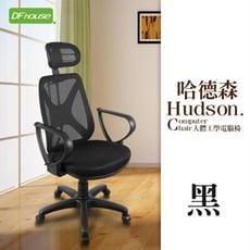 《DFhouse》哈德森人體工學辦公椅-黑色 電腦椅 書桌椅 網布 免組裝 書房 臥室 辦公室