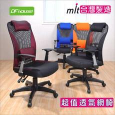 《DFhouse》卡迪亞高品質多功能電腦椅 辦公椅 主管椅 台灣製造 免組裝