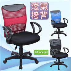 《DFhouse》三色弦月網布電腦椅-3色 辦公椅 人體工學 洽談椅 會議椅 網椅 台灣製造 免組裝