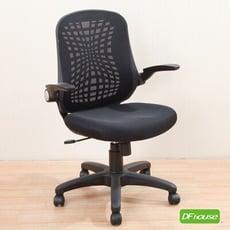 《DFhouse》尼爾立體曲線辦公椅-黑色 電腦椅 人體工學 書桌 人體工學椅 多功能椅 學齡椅