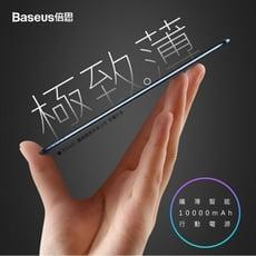 倍思 纖薄智能行動電源 雙輸入 雙輸出 雙向快充電鍍工藝 Type-C USB Lightning