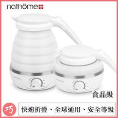台灣公司貨【Nathome】北歐歐慕第二代可折疊水壺電熱水壺/水杯/自動斷電/保溫杯