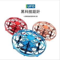 懸浮四軸飛行器 飄浮飛機 紅外線感應UFO迷你無人機飛碟玩具 智慧感應
