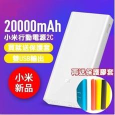 送保護套+小米正品2c 行動電源20000mah 2C充電寶可登機雙USB輸出快充