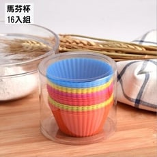 18入蛋糕馬芬杯模具 氣炸鍋配件 烘培材料/模具 食品級材質/多種顏色/烤箱