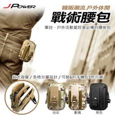 【JPOWER 杰強】 帆布休閒戰術萬用腰包/手機腰包