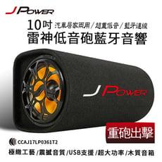 J-POWER 杰強  JP-SUB-02  10吋雷神低音砲 藍芽喇叭