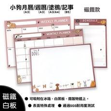 wtb磁鐵白板 小狗款式 週曆a4/塗鴉a4/記事b5 冰箱磁鐵白板