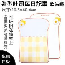 【WTB磁鐵白板】造型吐司每日記事 套組(月曆/塗鴉) 冰箱磁鐵白板