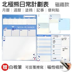 wtb磁鐵白板 北極熊熊款式 a3(30x42cm) 月曆/週曆/塗鴉/記事 冰箱磁鐵白板
