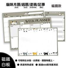 wtb磁鐵白板 貓咪款式 月曆/週曆/塗鴉/記事 冰箱磁鐵白板