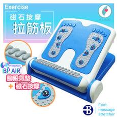 【女人我最大推薦】BP AIR 美腿嚴選 磁石按摩 MIT 拉筋板