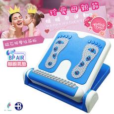 【👉女人我最大推薦👍】珍愛母親節 BP AIR 磁石按摩 拉筋板 氣墊級 腳跟護墊 拉筋版 拉筋
