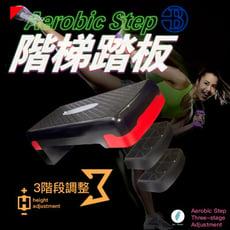 【100%台灣製造】階梯踏板 二階段 三階段 高強度 有氧 踏板 韻律踏板 拉筋