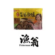 嘉義漁翁|雅方紅燒羊肉爐/岡山羊肉爐  | 1.0