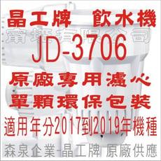 晶工牌 飲水機 JD-3706 晶工原廠專用濾心