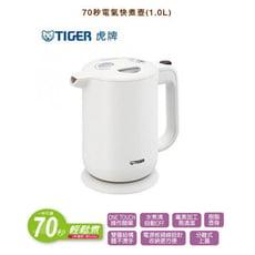TIGER 虎牌 原廠 1.0L 電氣快煮壺 PFY-A10R
