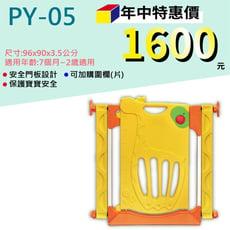 親親-PY-05台灣製造有門安全圍欄長頸鹿安全門欄