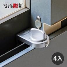 【生活采家】GUARD系列安全鋁窗鎖_簡便型(銀)_4入裝#99213