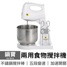 【鍋寶】兩用食物攪拌機 HA-3018 調理機