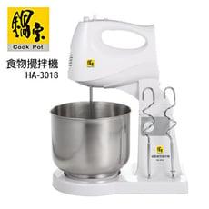 【鍋寶】手提/立式兩用食物攪拌機 HA-3018