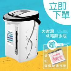 可超取【大家源】4L電熱水瓶 TCY-2034 贈檸檬酸