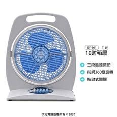 【上元】10吋箱扇/桌扇/立扇/電扇/電風扇/風扇 SY-101
